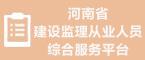 河南省建设监理从业人员综合服务平台